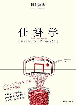 [松村 真宏]の仕掛学―人を動かすアイデアのつくり方