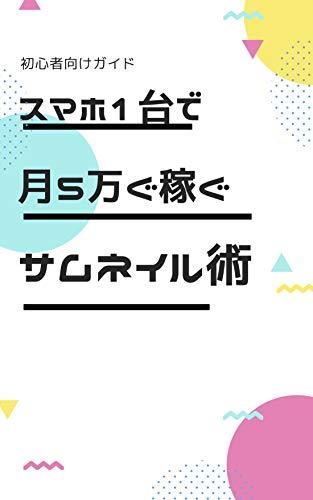【副業】スマホ一台で月に5万円稼げる方法