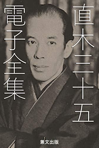 直木三十五電子全集(全42作品) 日本文学名作電子全集