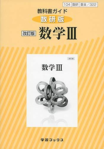 教科書ガイド数研版 改訂版数学3―教科書番号104数研 数3/322