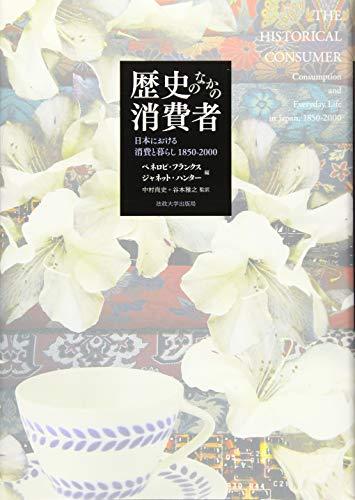 歴史のなかの消費者: 日本における消費と暮らし 1850-2000