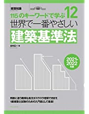 世界で一番やさしい建築基準法 2021-2022年版 (建築知識 12)
