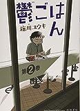 鬱ごはん 第2巻 (ヤングチャンピオン烈コミックス)