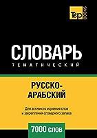 Русско-арабский (стандартный) тематическ&#1080