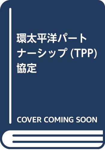 環太平洋パートナーシップ(TPP)協定の詳細を見る