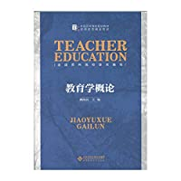Introduction to Education(Chinese Edition)