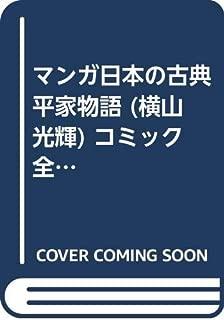 マンガ日本の古典 平家物語 (横山光輝) コミック 全3巻完結セット (Chuko コミック Lite)