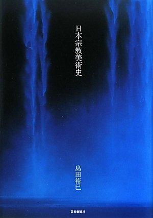 日本宗教美術史