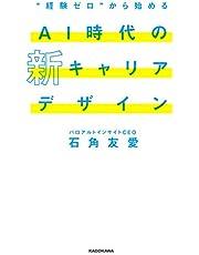 """""""経験ゼロ""""から始める AI時代の新キャリアデザイン (角川書店単行本)"""