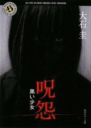 呪怨 黒い少女 (角川ホラー文庫)の詳細を見る