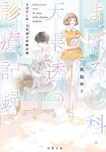 まぼろし科・天雫透の診療記録 (双葉文庫)