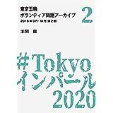 東京五輪ボランティア問題アーカイブ 2018年9月・10月〈第2巻〉 (A-WAGON文庫)