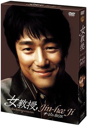 【初回限定生産】『女教授』チ・ジニBOX (2枚組) [DVD]