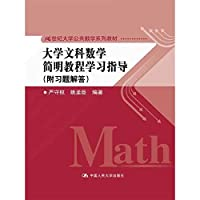 Liberal Arts Math simple tutorial study guide (answer the questions) 21st Century School of Public mathematics textbook series(Chinese Edition)
