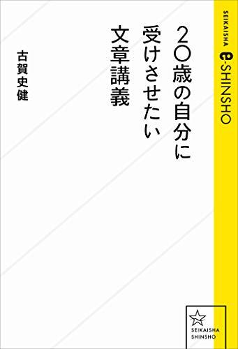 [古賀史健]の20歳の自分に受けさせたい文章講義 (星海社 e-SHINSHO)