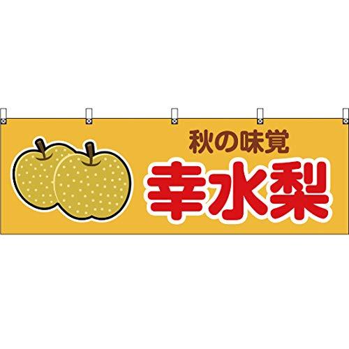 【ポリエステル製】横幕 秋の味覚 幸水梨(黄) YK-81 [並行輸入品]