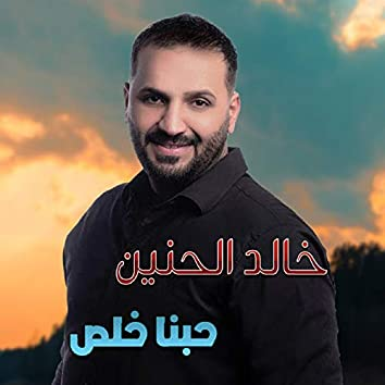 Hobna Kheles