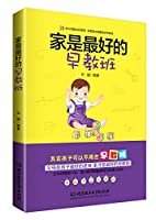 Home is the best early education classes(Chinese Edition)