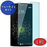 VacFun Lot de 4 Anti Lumière Bleue Film de Protection d'écran pour LG G4 sans Bulles, Auto-Cicatrisant (Non vitre Verre trempé) Anti Blue Ray/Light