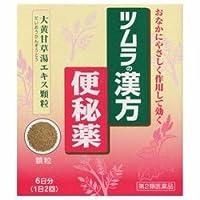 【第2類医薬品】ツムラ漢方大黄甘草湯エキス顆粒 12包 ×4