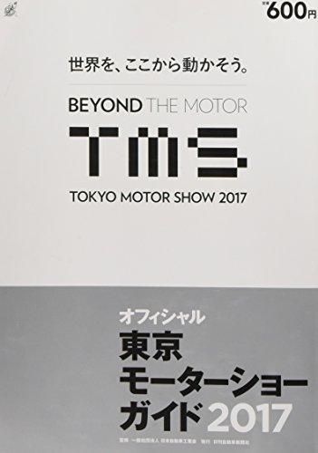 東京モーターショーガイド 2017—オフィシャル