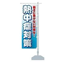 熱中症対策 のぼり旗 サイズ選べます(ショート60x150cm 右チチ)
