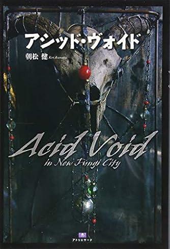 アシッド・ヴォイド Acid Void in New Fungi City (TH Literature Series)