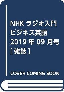 NHKラジオ入門ビジネス英語 2019年 09 月号 [雑誌]