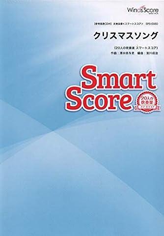 SPS0080 吹奏楽スマートスコア[20人の吹奏楽] クリスマスソング (20人の吹奏楽スマートスコア)
