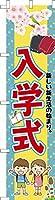 既製品のぼり旗 「入学式2」 短納期 高品質デザイン 450mm×1,800mm のぼり