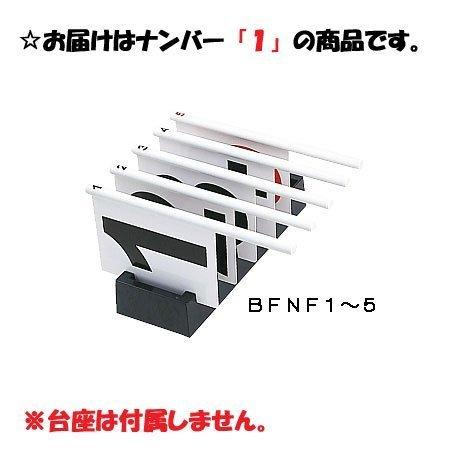 モルテン BFN個人ファールフラッグ 1 BFNF1