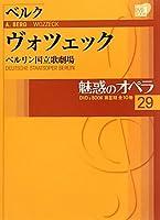 魅惑のオペラ 29 ベルク:ヴォツェック (小学館DVD BOOK)