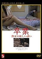 卒業 熟女の妖しい誘い [DVD]