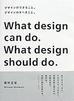 デザインのできること。デザインのすべきこと。―What design can do.What design should do.
