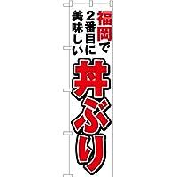 スマートのぼり旗 のぼり 福岡で2番めに美味しい 丼ぶり YNS-4476 No.YNS-4476 (受注生産)