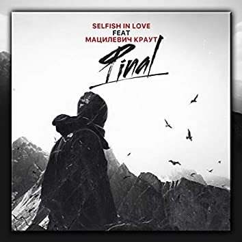 ФINAL (feat. Selfish in Love)