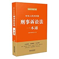 A pass code of criminal procedure (sixth edition)(Chinese Edition)