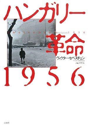ハンガリー革命 1956