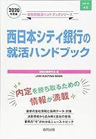 西日本シティ銀行の就活ハンドブック〈2020年度〉 (会社別就活ハンドブックシリーズ)