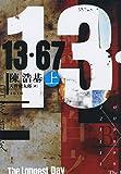 13・67 上 (文春文庫 チ 12-2)