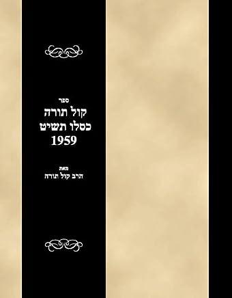 Sefer Kol Torah 1959