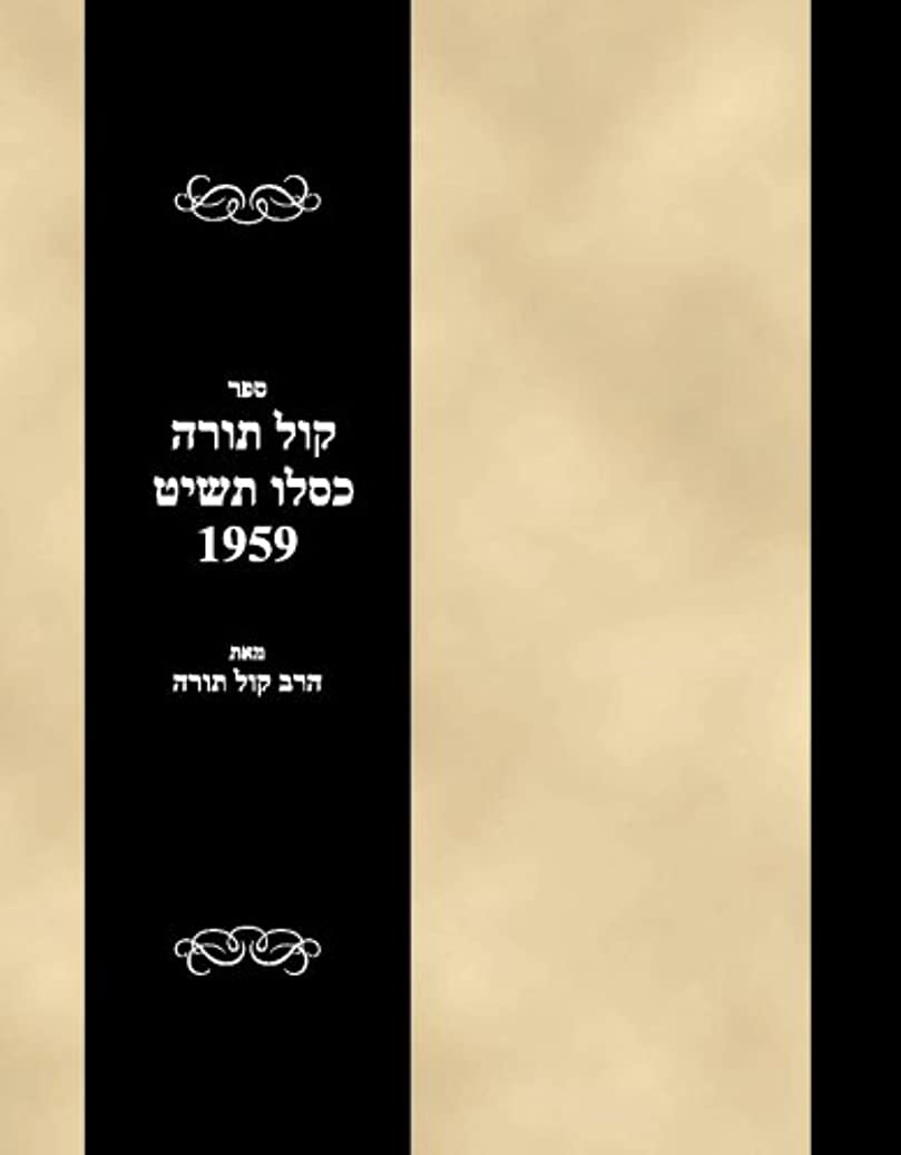ジョージハンブリーシフト日付付きSefer Kol Torah 1959