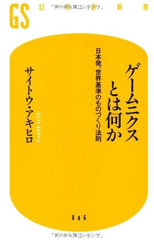 ゲームニクスとは何か―日本発、世界基準のものづくり法則 (幻冬舎新書)