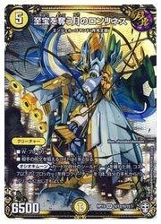 デュエルマスターズ 黄(DMRP15) 至宝を奪う月のロンリネス(SR)(秘12/秘15)