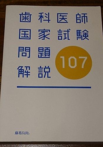 歯科医師国家試験問題解説(第107回)