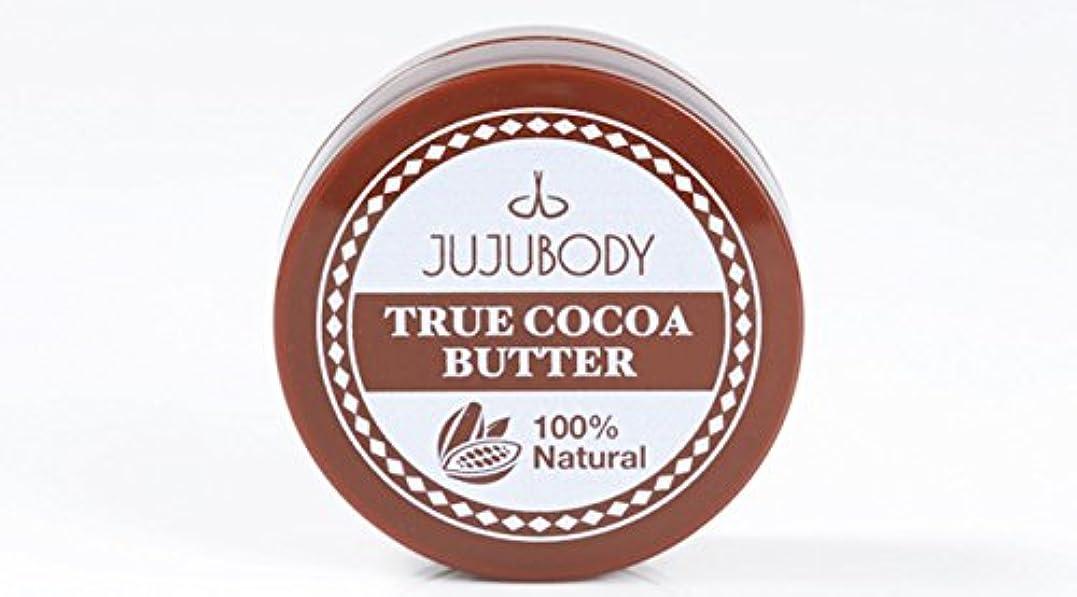 ストロークねじれ魅力的JUJUBODY TRUE COCOA BUTTER(10g)