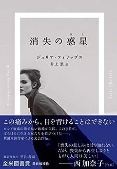 女たちの喪失と希望の物語〜ジュリア・フィリップス『消失の惑星』