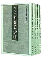 中国史学基本典籍丛刊:西夏书校补(繁体竖排版)(套装共4册)