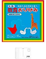 トーヨー 教育折紙 10×10cm 27色入り 55枚 000002 『 2セット 』 + 画材屋ドットコム ポストカードA