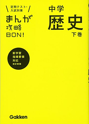 中学歴史 下巻 改訂版 (まんが攻略BON!)